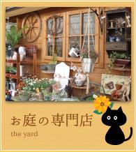 お庭の専門店