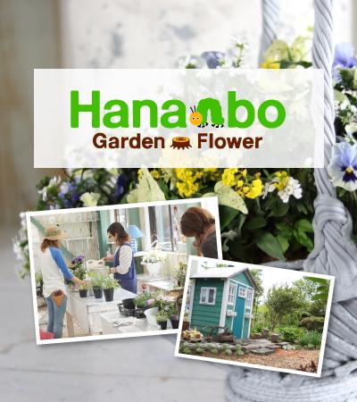 お花とお庭の専門店はなんぼ