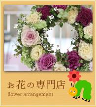 お花の専門店